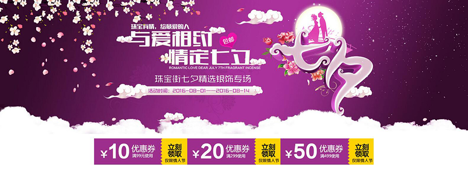 http://www.zhubaojie.com/mallcache/upload/shop/article/05233899942311215.jpg